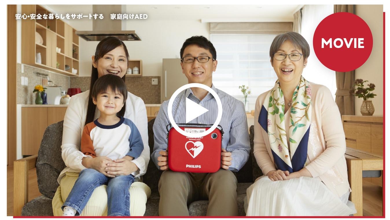 安心・安全な暮らしをサポートする 家庭向けAED