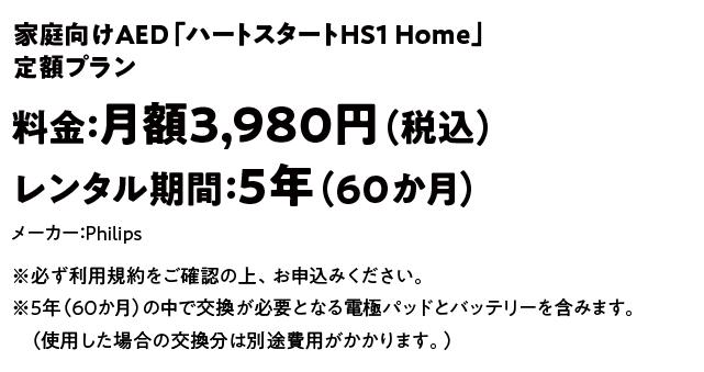 月額3,980円(税込)