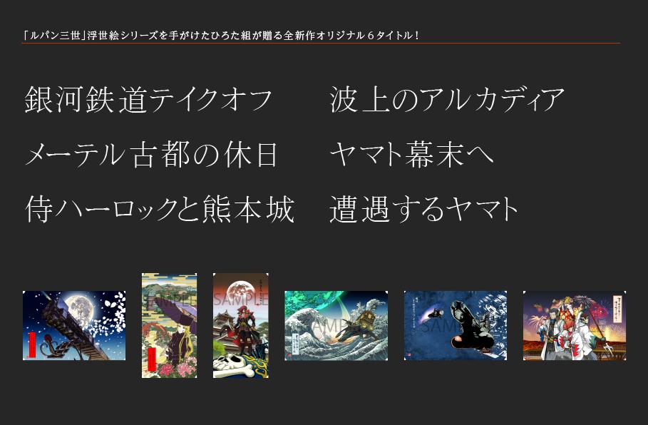 「ルパン三世」浮世絵シリーズを手がけたひろた組が贈る全新作オリジナル6タイトル!