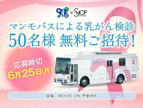 マンモバスによる乳がん検診50名様無料ご招待!
