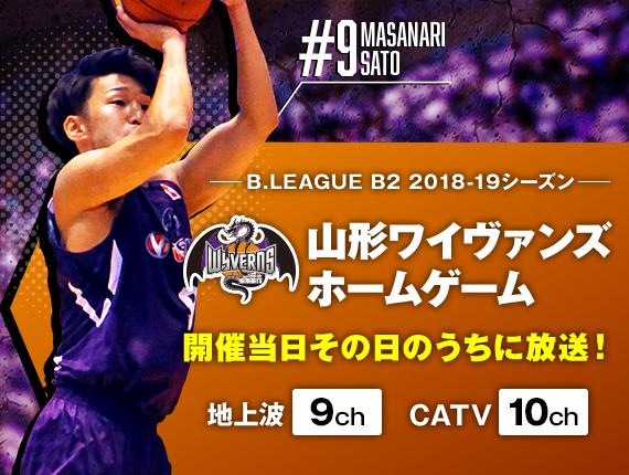 B.LEAGUE B2 2018-19シーズン 山形ワイヴァンズ ホームゲーム 開催当日その日のうちに放送!