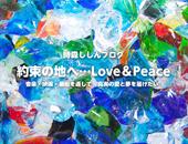 約束の地へ…Love&Peace