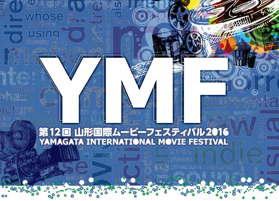 山形国際ムービーフェスティバル -YMF-