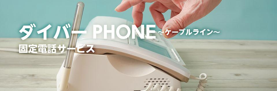 ダイバーPHONE