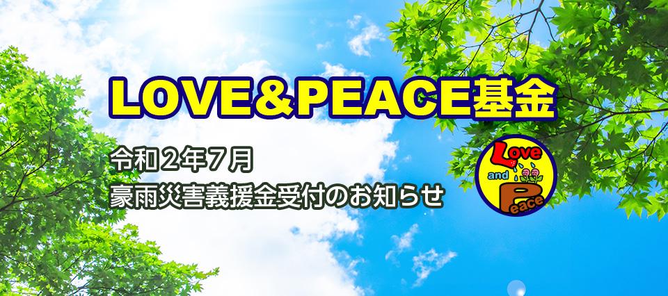 LOVE&PEACE基金