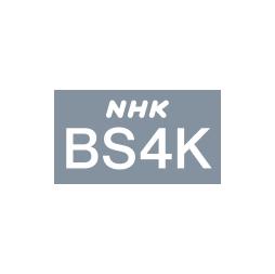 NHKBS4K
