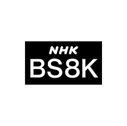 NHKBS8K